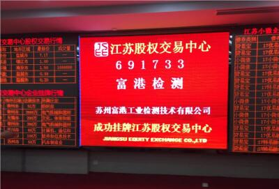 The FTS TEAM was successfully listed in JiangSu equity exchange center
